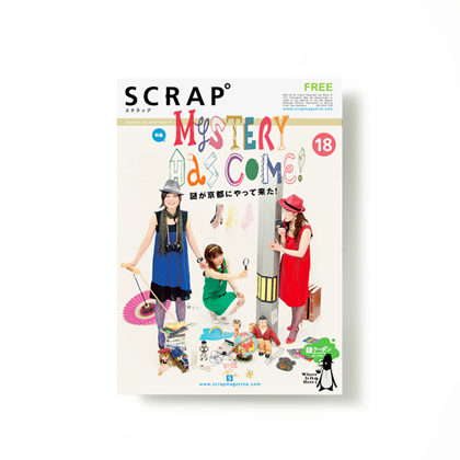 フリーペーパー SCRAP vol.12 – 22