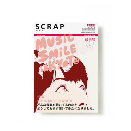 フリーペーパー SCRAP vol.1 – 11