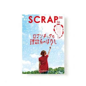フリーペーパー SCRAP vol.34 – 44