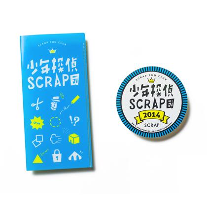SCRAP 少年探偵SCRAP団