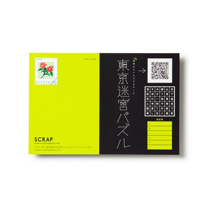 東京迷宮パズル / 京都迷宮パズル