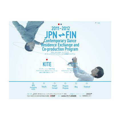 「KITE」2011-2012 日本—フィンランド ダンス レジデンス エクスチェンジ 共同製作プログラム