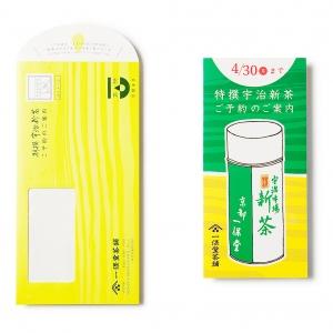 一保堂の新茶 2012