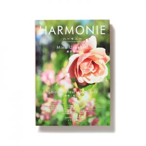 HARMONIE ハーモニー