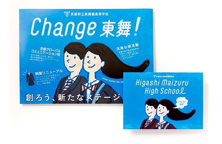 東舞鶴高校「Change 東舞!」プロジェクト