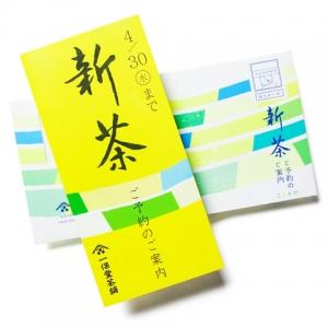 一保堂の新茶 2014