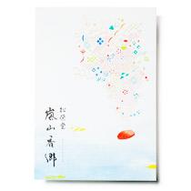 松栄堂 嵐山香郷