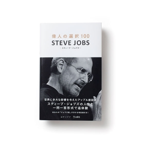 偉人の選択100 STEVE JOBS