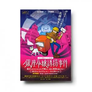 ポスト探偵シリーズ第1弾「銀座令嬢誘拐事件」