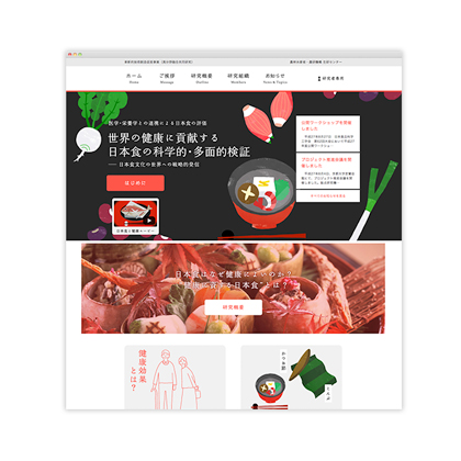 世界の健康に貢献する日本食の科学的・多面的検証 ー日本食文化の世界への戦略的発信
