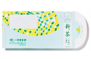一保堂の新茶 2016