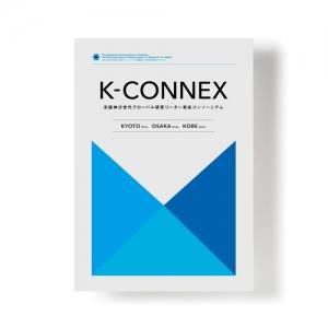 K-CONNEX パンフレット