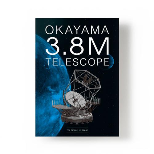 岡山3.8M望遠鏡パンフレット