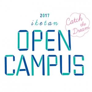 iketan オープンキャンパス
