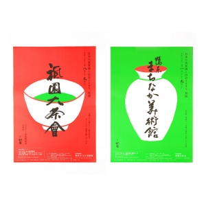 祇園大茶会/鴨東まちなか美術館