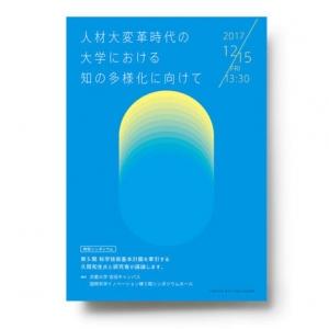 人材大変革時代の大学における知の多様化に向けて シンポジウムポスター