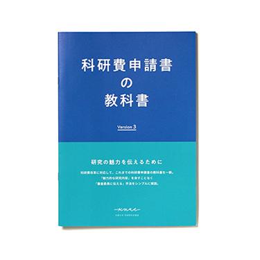 京都大学 科研費申請書の教科書 ver.3