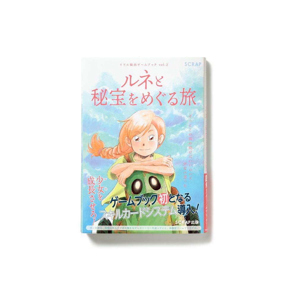 リアル脱出ゲームブックvol.2「ルネと秘宝をめぐる旅」