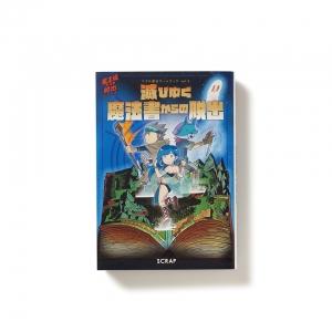リアル脱出ゲームブックvol.3 「滅びゆく魔法書からの脱出」