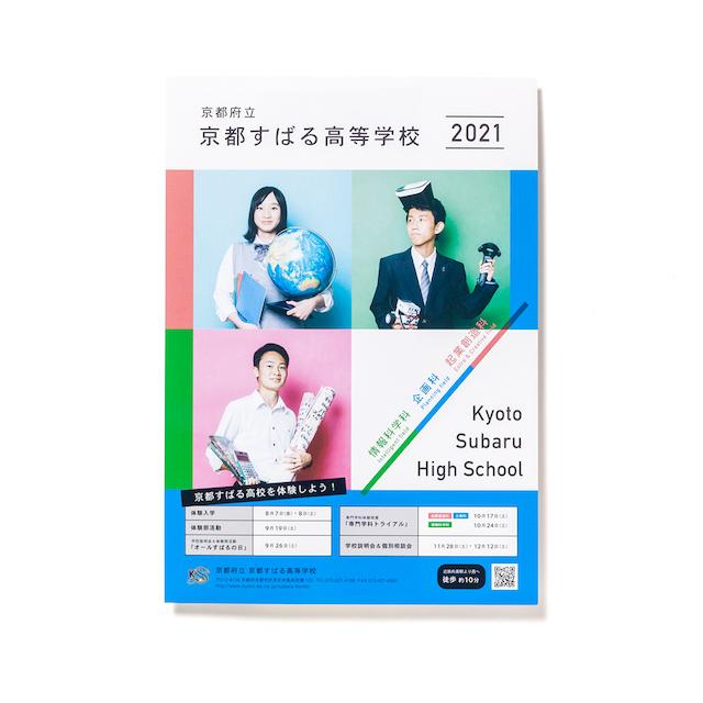 京都すばる高等学校パンフレット