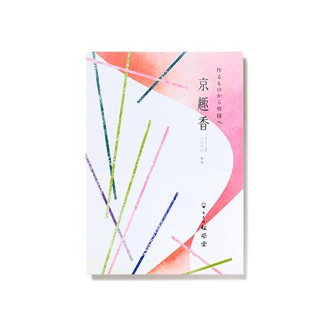 松栄堂 京趣香 2020