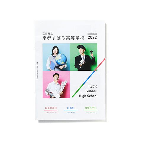 京都すばる高等学校パンフレット2022